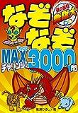 なぞなぞMAX チャレンジ3000問