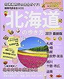 地球の歩き方MOOK ハンディ 北海道の歩き方2019 (地球の歩き方ムック)