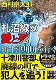 札沼線の愛と死 新十津川町を行く (実業之日本社文庫)