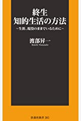 終生 知的生活の方法~生涯、現役のままでいるために~ (扶桑社BOOKS新書) Kindle版