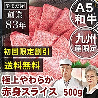 初回限定割引 九州産 黒毛和牛(鹿児島/佐賀/長崎) 極上赤身スライス 500g A5ランク 赤身肉