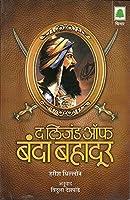 The Legend of Banda Bahadur
