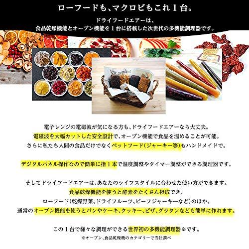 ロハススタイルジャパン『ドライフードエアー』
