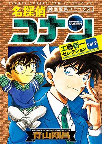 名探偵コナン 工藤新一セレクション (vol.2)