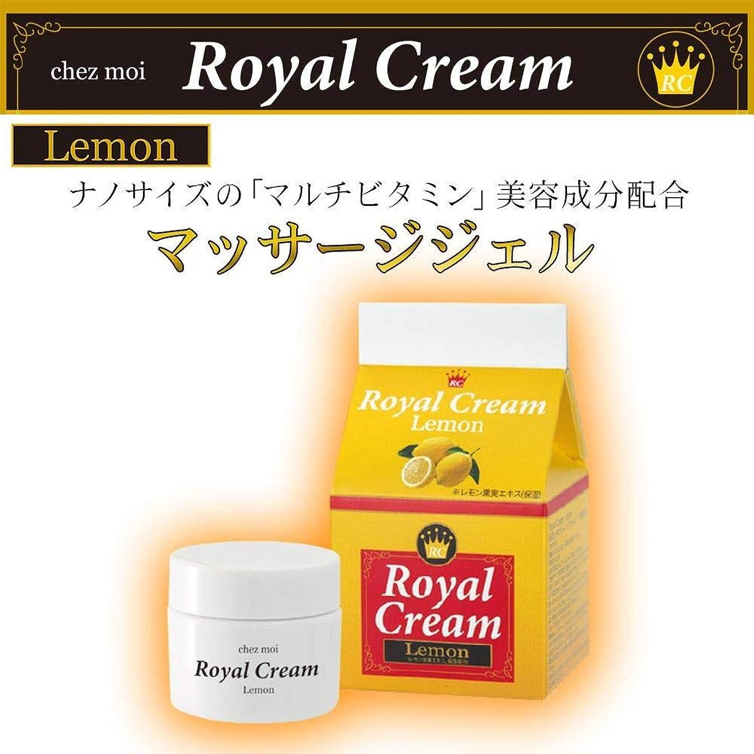 不振失礼なジャーナリストRoyal Cream(ロイヤルクリーム) Lemon(レモン) マッサージジェル 30g