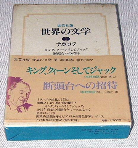 世界の文学〈8〉ナボコフ (1977年)キング、クィーンそしてジャック 断頭台への招待