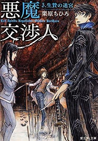 悪魔交渉人 (3) 生贄の迷宮 (富士見L文庫)