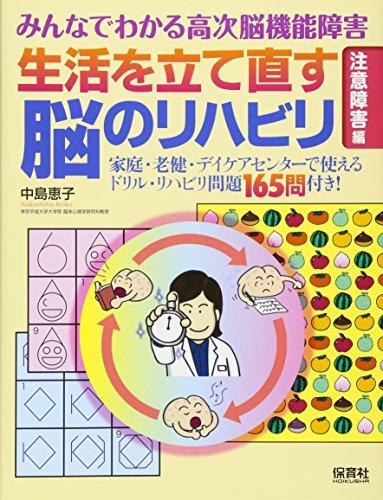 みんなでわかる高次脳機能障害 生活を立て直す脳のリハビリ 「注意障害」編の詳細を見る