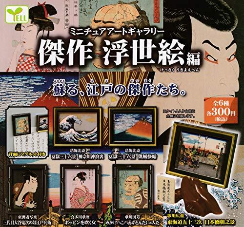 ミニチュアアートギャラリ— 傑作 浮世絵編 全6種セット ガチャガチャ
