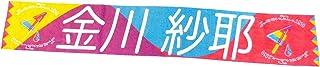 乃木坂46 個別マフラータオル 真夏の全国ツアー2019 金川紗耶