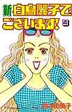 新・白鳥麗子でございます!(4) (Kissコミックス)