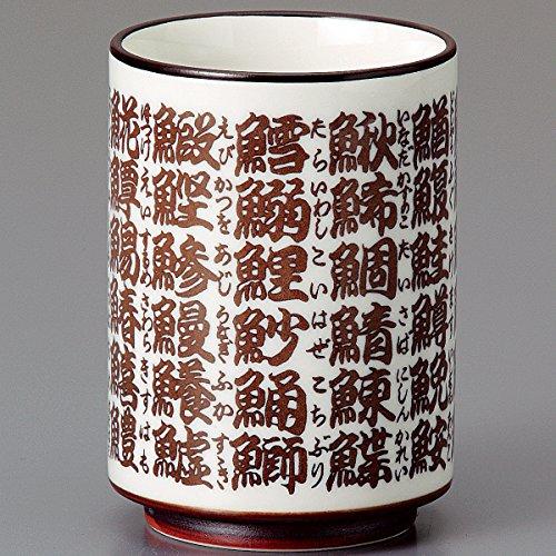 宗峰窯『寿司湯のみ魚文字』