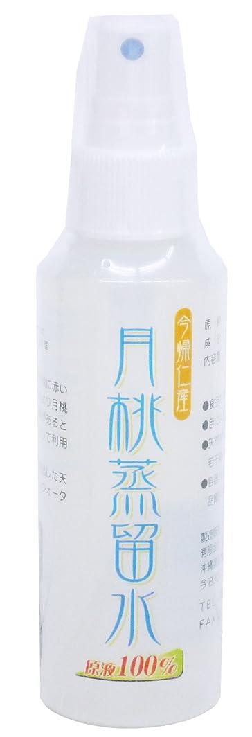 サーバント時々時々バナナ今帰仁産 月桃蒸留水100% 100ml