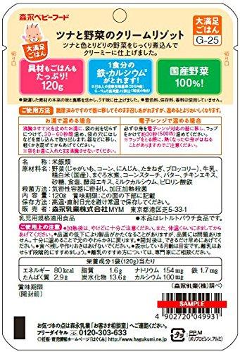 森永乳業『おすすめ!お肉・お魚メニュー4食セット』
