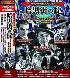 ギャング映画 コレクション 暗黒街の掟 白熱 DVD10枚組 ACC-167 image