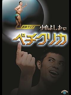 小島よしお単独ライブ 「小島よしおのペチクリカ」