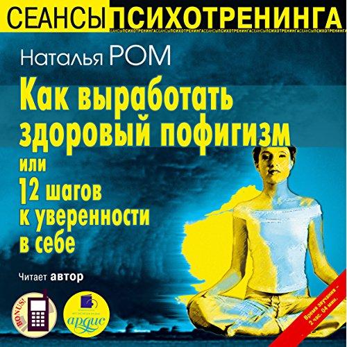 Kak vyrabotat' zdorovyy pofigizm ili 12 shagov k uverennosti v sebe audiobook cover art