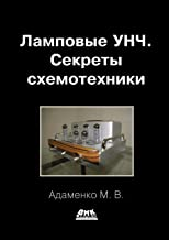 Vacuum tube audio amplifier. Secret circuitry (Russian Edition)