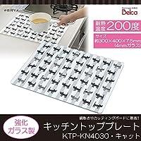 日用品 調理用品 関連商品 キッチントッププレート KTP-KN4030・キャット