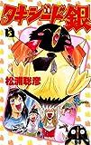 タキシード銀(5) (少年サンデーコミックス)