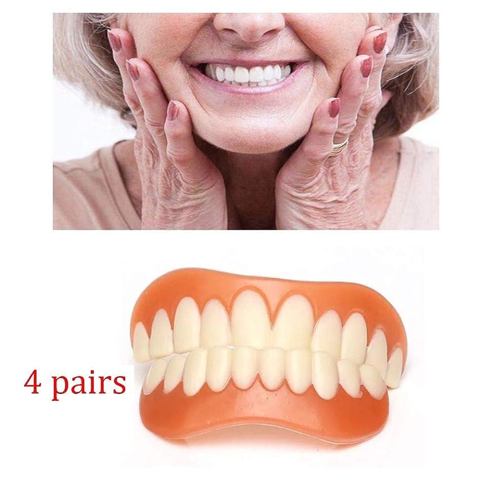 レイプ蒸留支店インスタント笑顔歯4対上下の白い歯の列セット義歯セットベニヤフレックス義歯パーフェクトフィットペーストツール