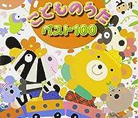 Kodomono Uta Best 100 by Kids (2006-02-08)