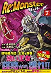 Re:Monster (7) (アルファポリスCOMICS)