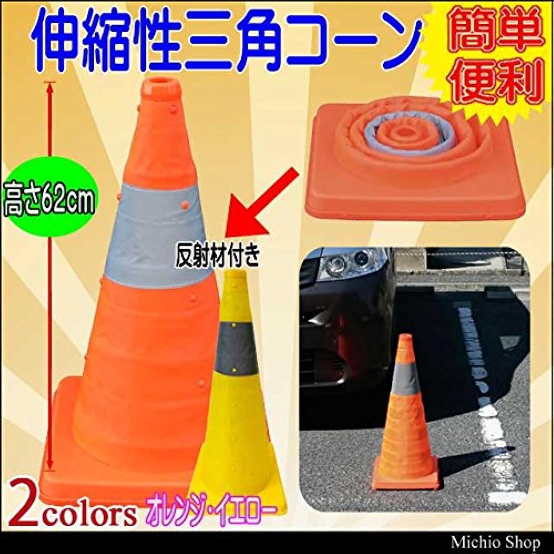 髄宣教師良さミズケイ 伸縮式三角コーン 高さ62cm 8201025 オレンジ[8201025]