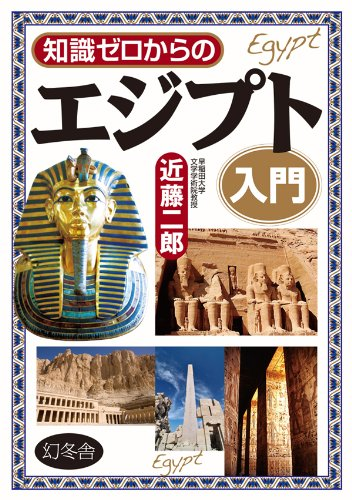 知識ゼロからのエジプト入門 | 近藤二郎 | 世界史 | Kindleストア | Amazon