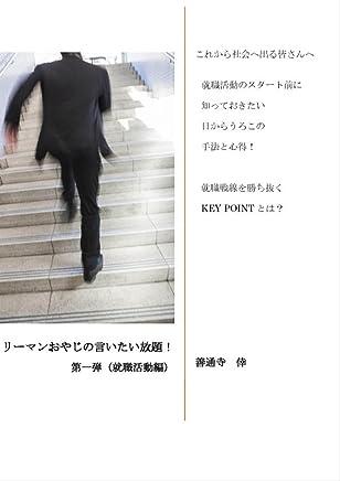 Wakiga taisyu tousyu suso no nioi wo kaisyou (Japanese Edition)