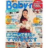 Baby-mo(ベビモ) (付録なし版) 2015年 10 月号