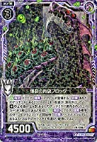 ゼクス(Z/X) 爆裂の肉袋ブロック(レア) 覇神を穿つ者(ZX-B19)