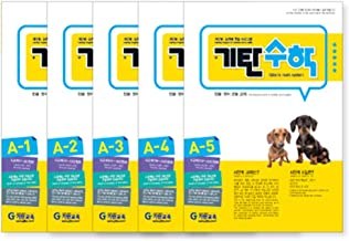 Gitan's Math System A Level - Best Learning Effect, Learning Program by Individual and by Ability, the Textbook Both In Korean and English, consists of five parts