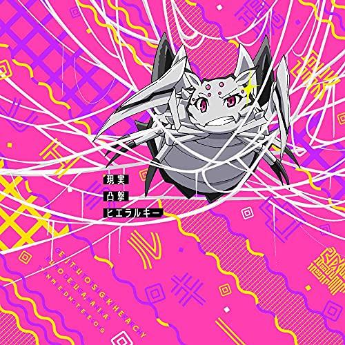 TVアニメ「 蜘蛛ですが、なにか? 」後期エンディングテーマ「 現実凸撃ヒエラルキー 」