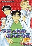 ラディカル・ホスピタル 14 (まんがタイムコミックス)