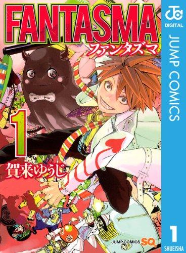 FANTASMA 1 (ジャンプコミックスDIGITAL)