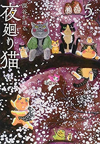 夜廻り猫(5) (ワイドKC)