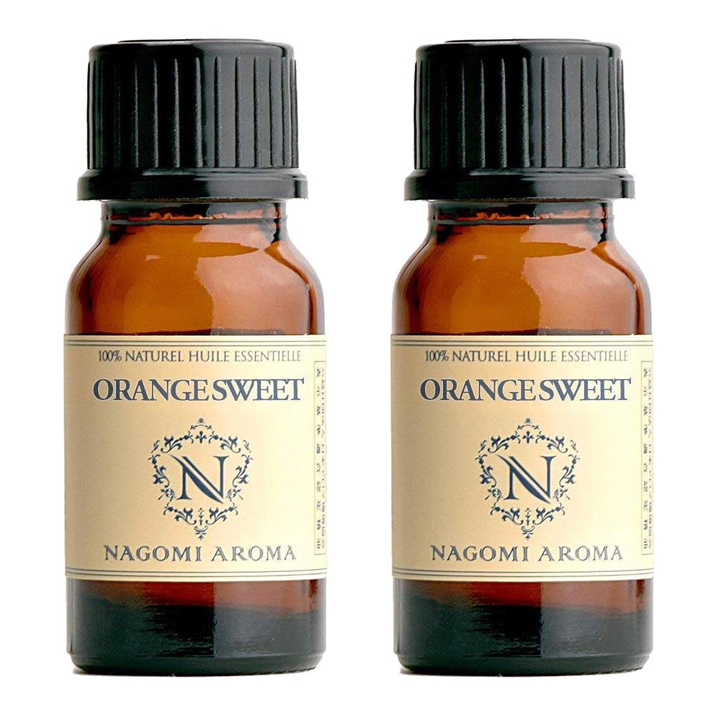 ロンドンリーチ累積NAGOMI AROMA オレンジ?スイート 10ml 【AEAJ認定精油】【アロマオイル】 2個セット