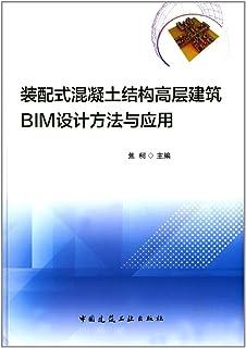 装配式混凝土结构高层建筑BIM设计方法与应用