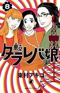 東京タラレバ娘 8巻 表紙画像