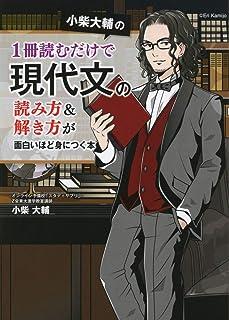 小柴大輔の 1冊読むだけで現代文の読み方&解き方が面白いほど身につく本