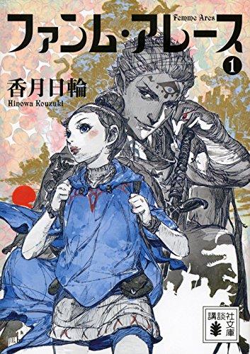 ファンム・アレース 1 (講談社文庫) - 香月 日輪