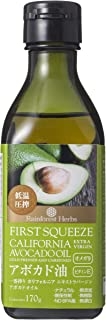 低温圧搾一番搾り エキストラ バージン カリフォルニア アボカドオイル 170g (First Squeeze Extra Virgin California Avocado ...