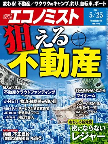 週刊エコノミスト 2021年5月25日号 [雑誌]