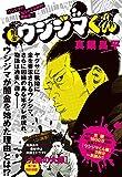 闇金ウシジマくん 最終章: ウシジマの知られざる過去! (1)