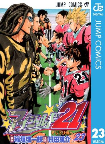 アイシールド21 23 (ジャンプコミックスDIGITAL)