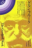 グルジェフ・ワーク―生涯と思想 (mind books)