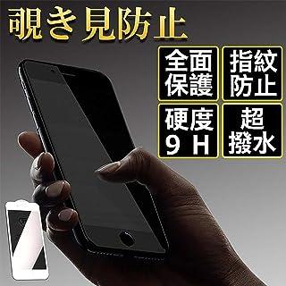 【覗き見防止】iPhone 8/7用 ガラスフィルム のぞき見防止 Ayoii 180°覗き見防止 プライバシー保護 0.33mm【全面保護/3D Touch対応/指紋防止/硬度9H/気泡防止/スクラッチ防止】4.7インチ