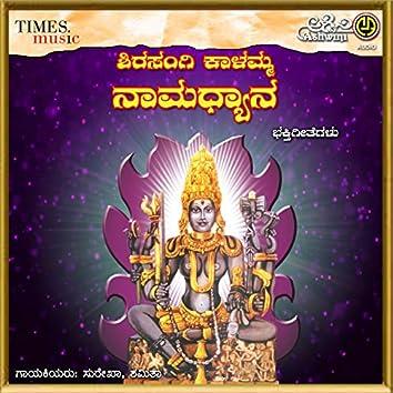 Shirasangi Kaalamma Namadyana