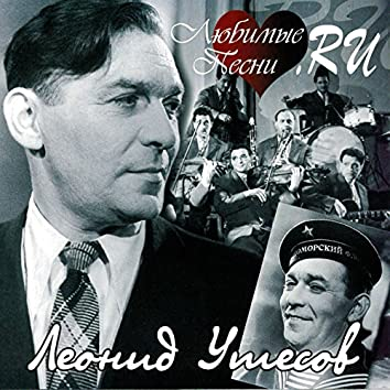 Песни Леонида Утесова